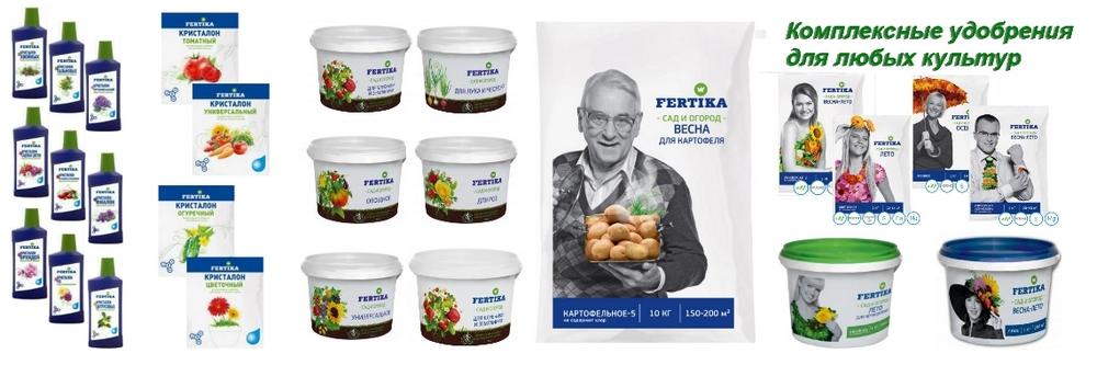 Удобрения фирмы Fertika