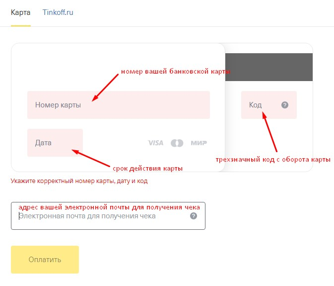 Как сделать заказ на сайте